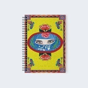 Notebook-00012